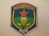 Нашивки на обмен из Македонии - последнее сообщение от chip-st27
