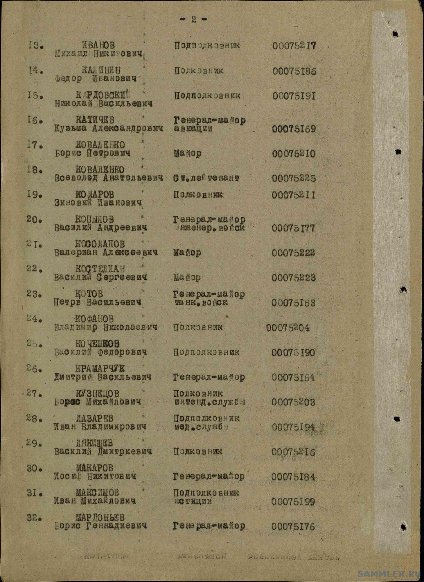 Мардоньев Борис Геннадьевич - медаль За победу 1945 - 2.jpg