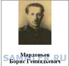 Мардоньев Борис Геннадьевич.jpg