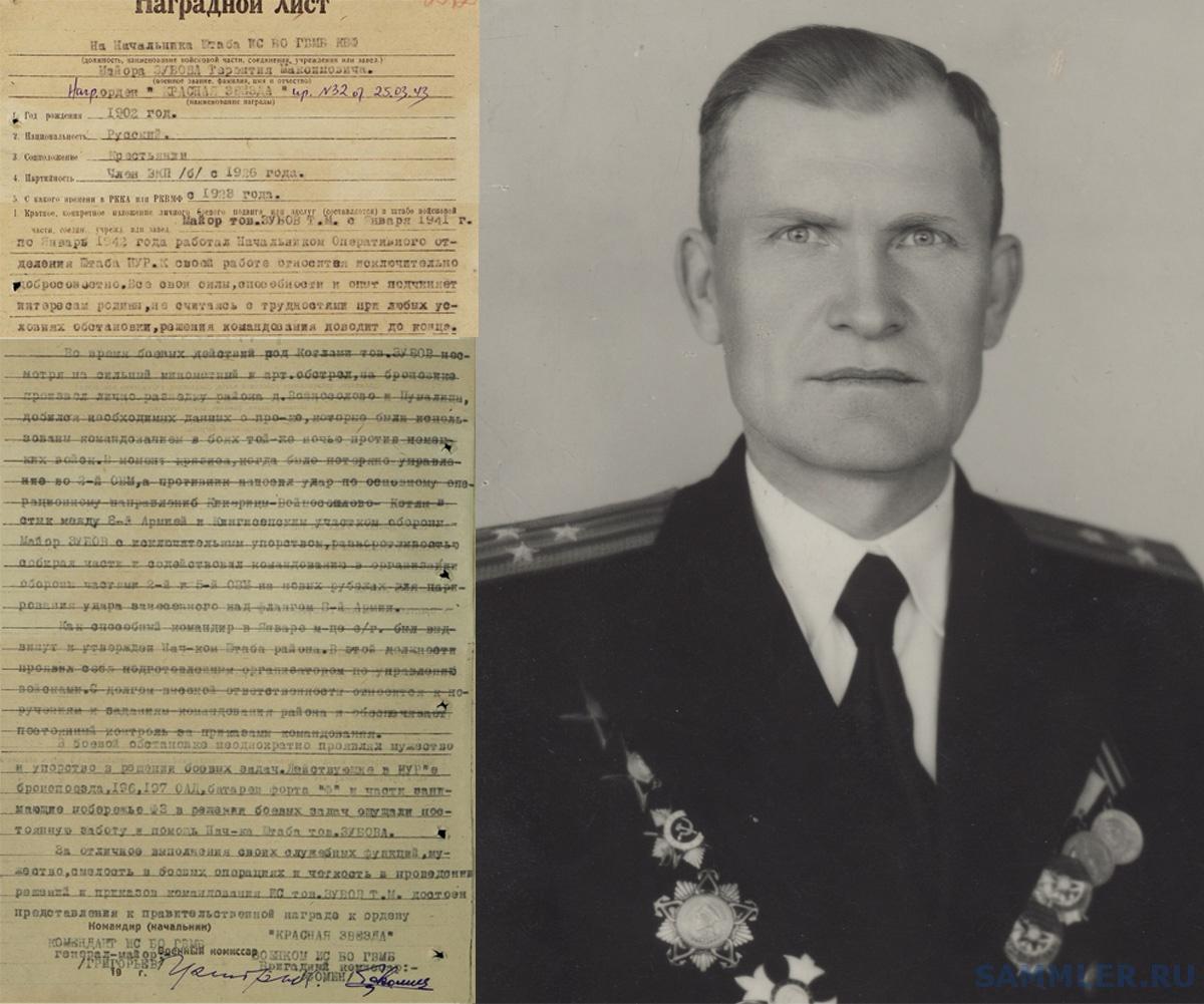 1Zubov Terentiy Maksimovish.jpg