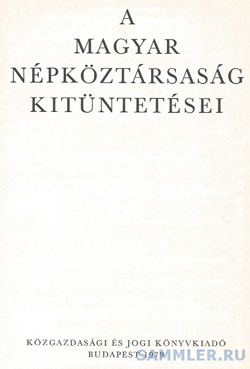 книга-венгрия.jpg