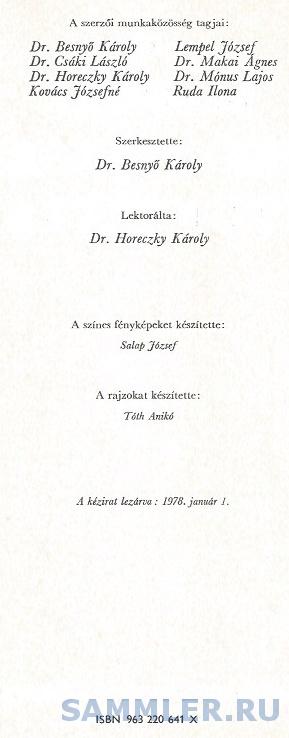книга-венгрмя1.jpg