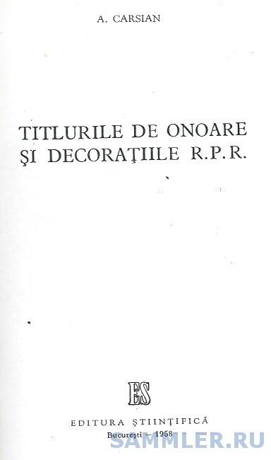 книга-румыния.jpg