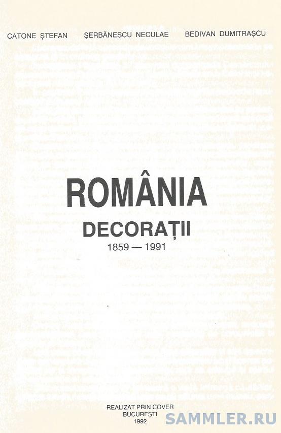 книга-румыния1.jpg