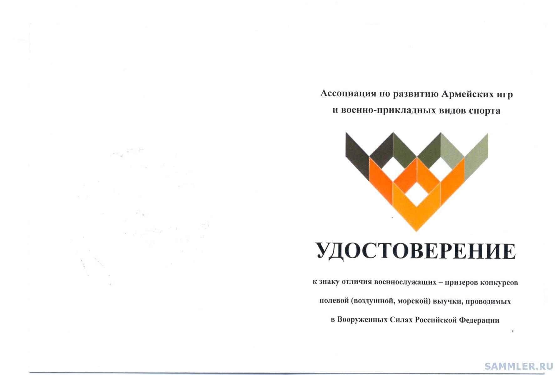 Удостоверение_1.jpg