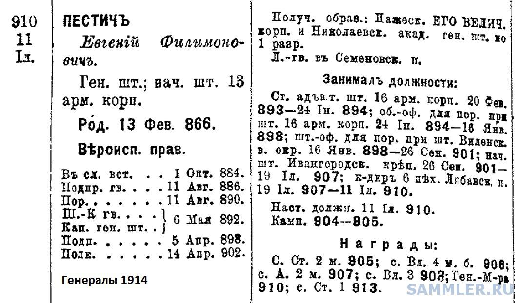 Пестич Евгений Филимонович.jpg