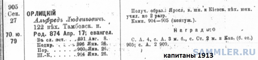 Орлицкий А.Л..jpg