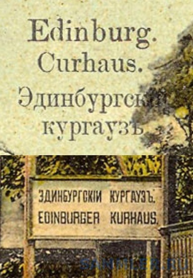 Curhaus2.jpg