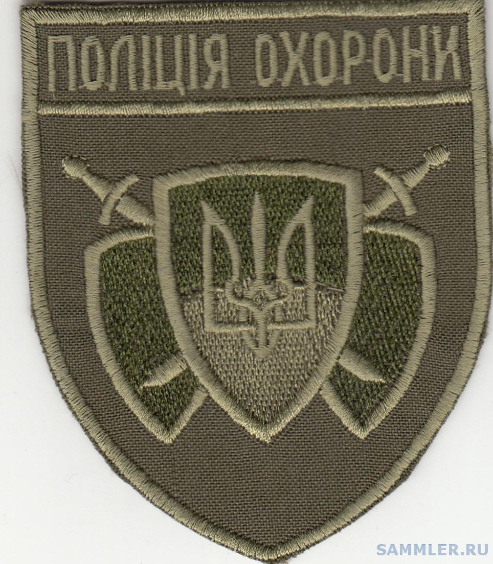 пол. охороні -зел..jpg