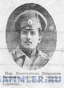 Баталов К.П..jpg