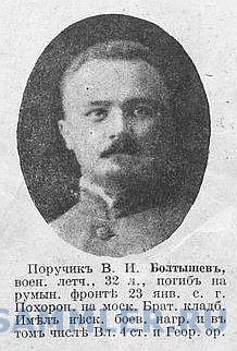 пор.В.И.Болтышев..jpg