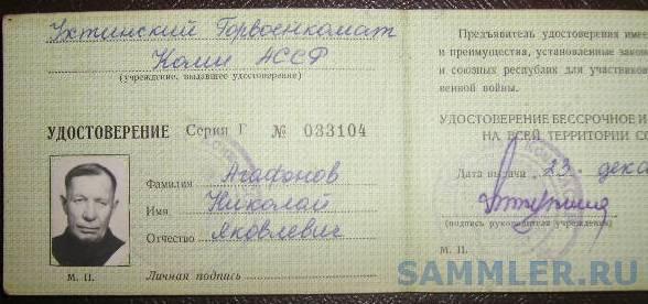 уд-е Анафонов.jpg
