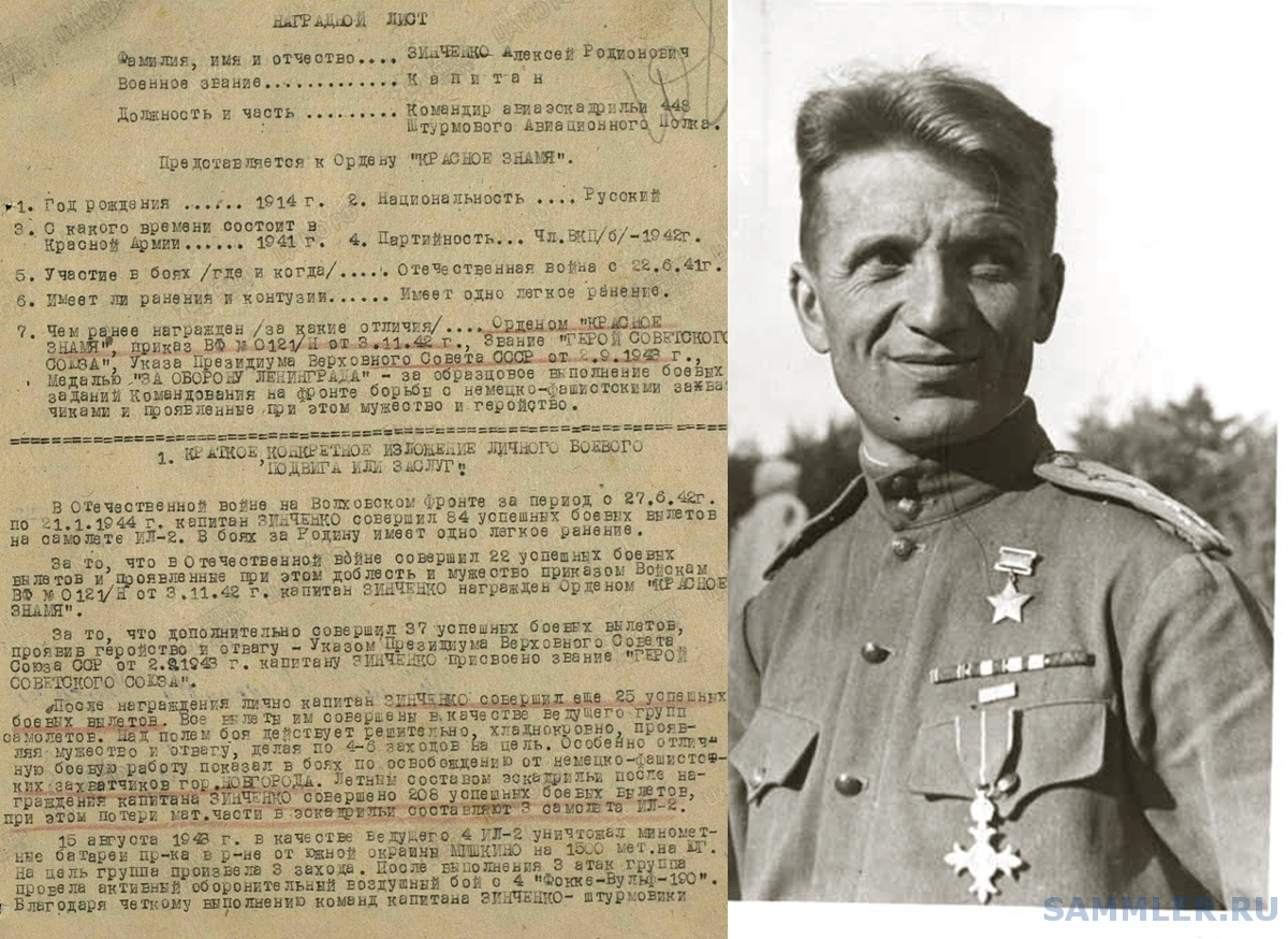 1Zinchenko1944.jpg