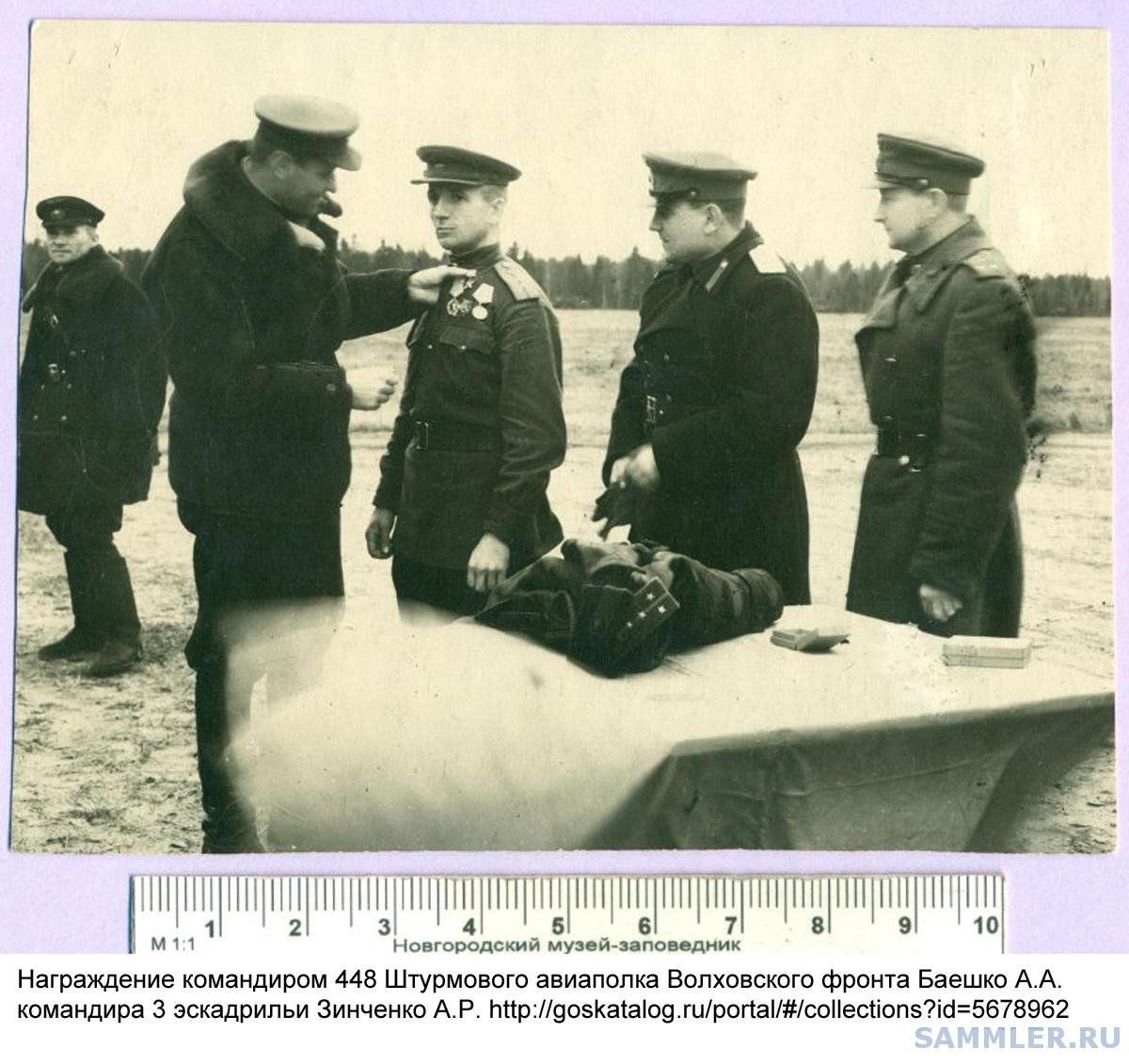 1Zinchenko1944(3).jpg