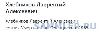 ХЛЕБНИКОВ Л А.PNG