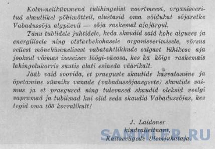 Слова Лайдонера.jpg