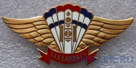 Mongolia  parachutist instructot metal badge.jpg