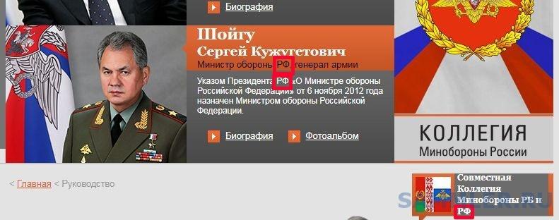 сайт Минобороны РФ.jpg