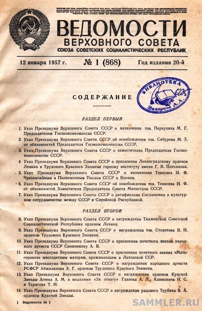 Ведомости Верховного Совета 1.jpg