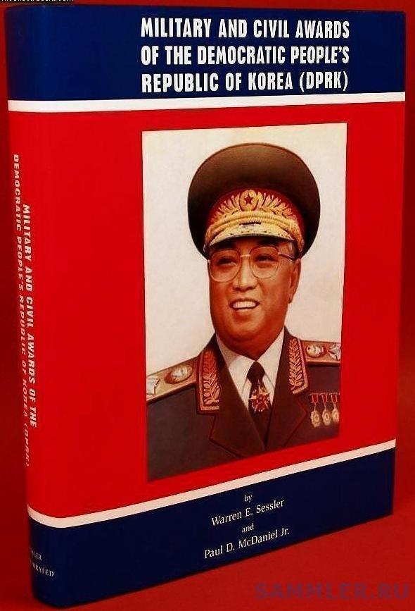 Награды КНДР Книга.jpg