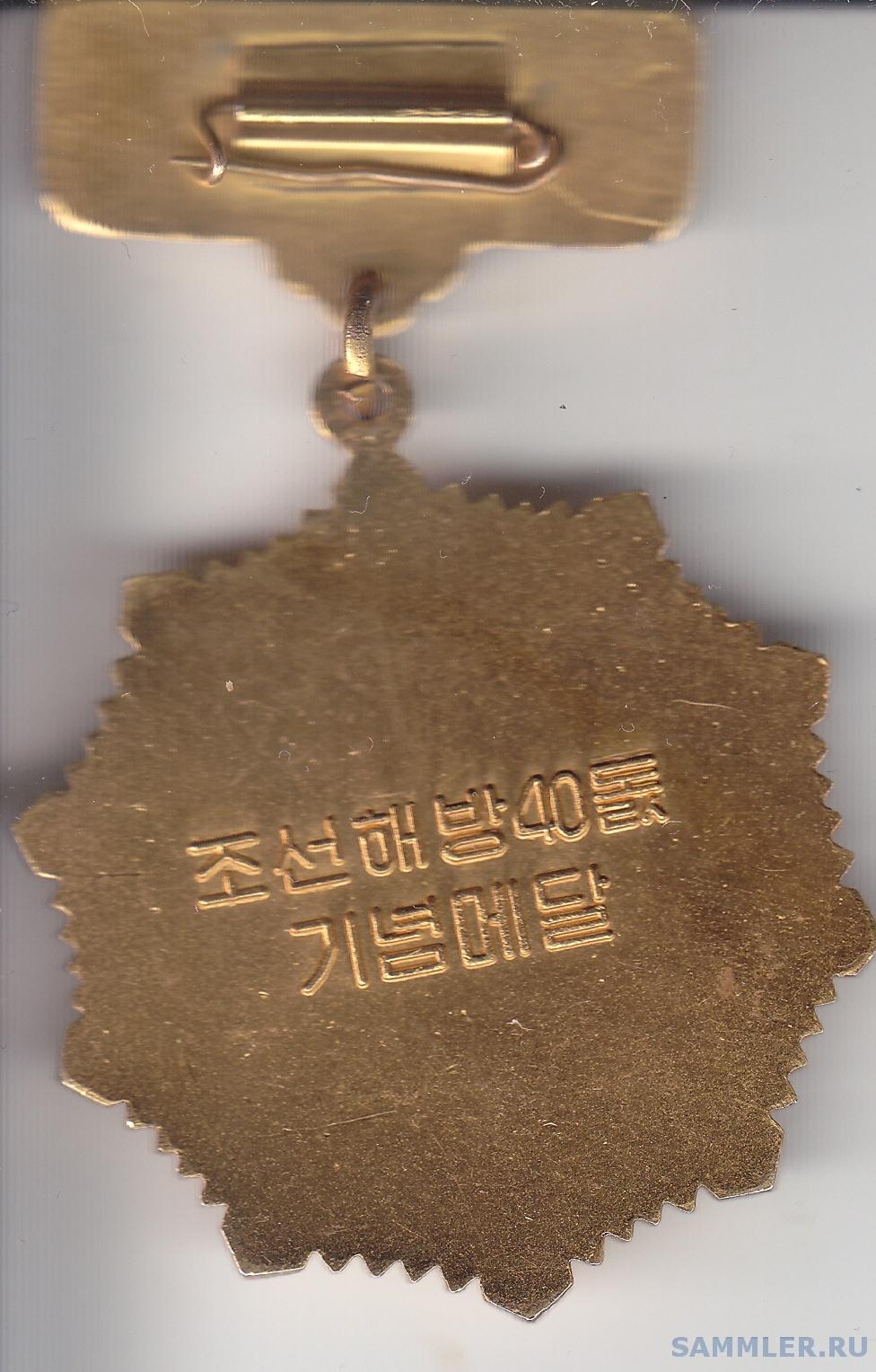Мед 40 лет осв Кореи рев.jpg
