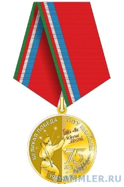 medal-liczevaya.jpg