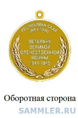 medal-oborotnaya.jpg