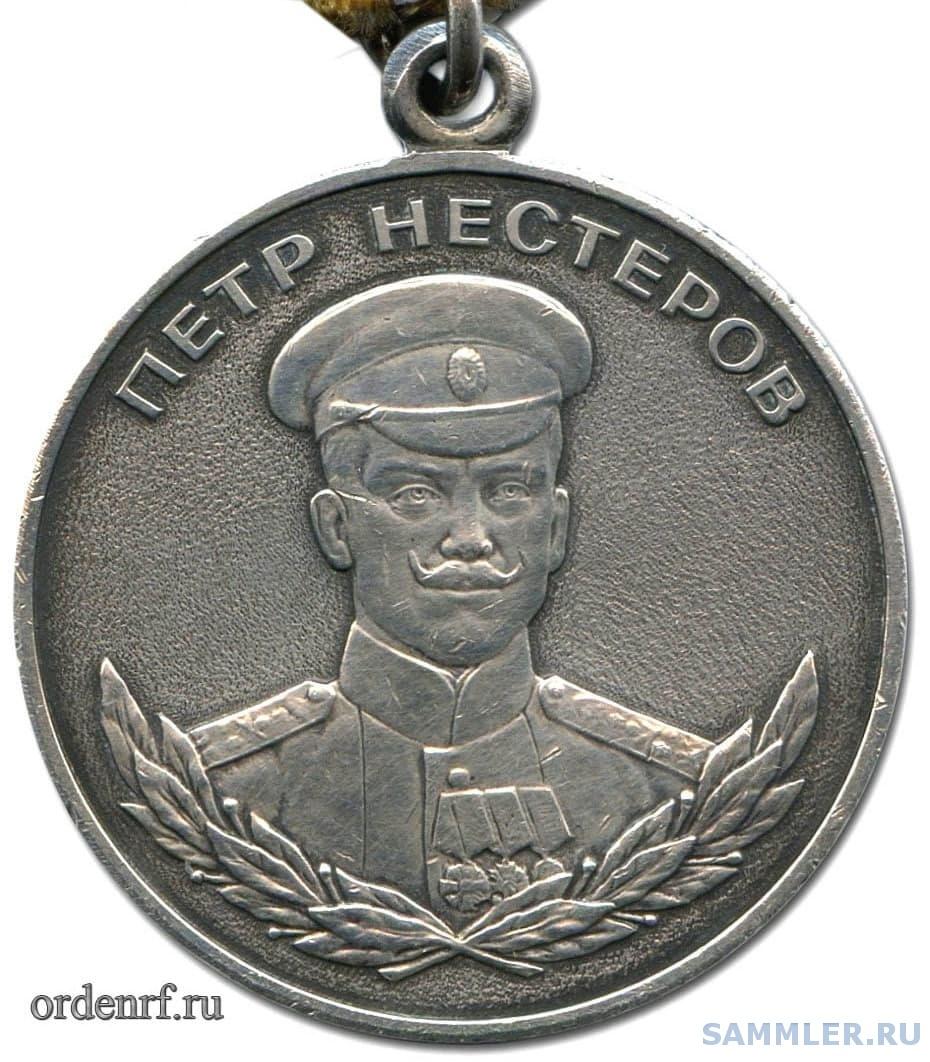 medal-nesterova-a.jpg
