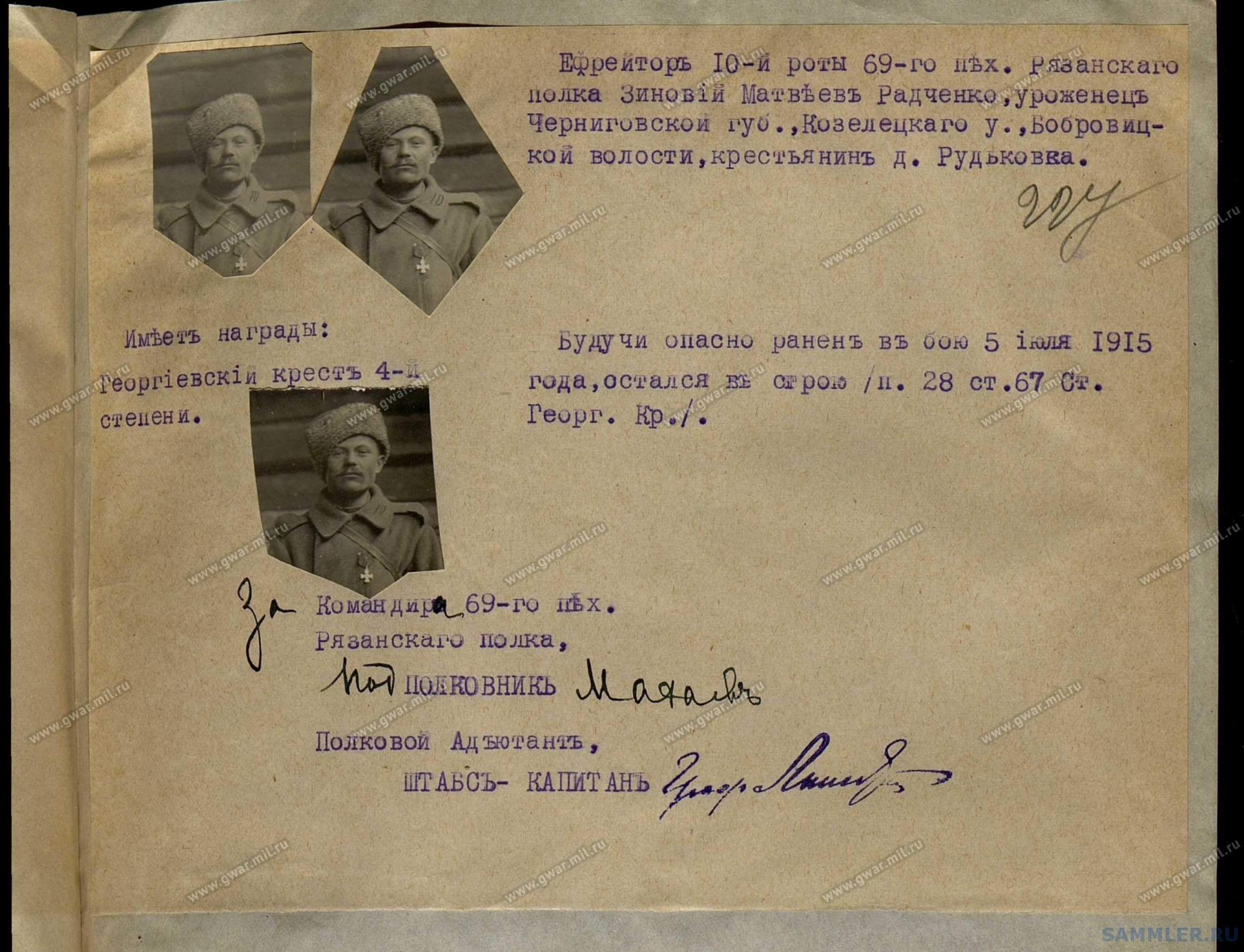 ! 69-й пех. Рязанский полк - 286_001.jpg