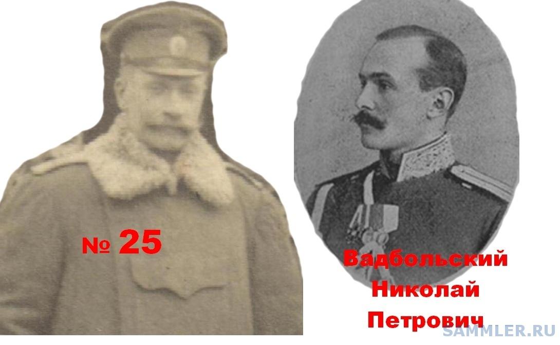 Вадбольский_Николай_Петрович.jpg