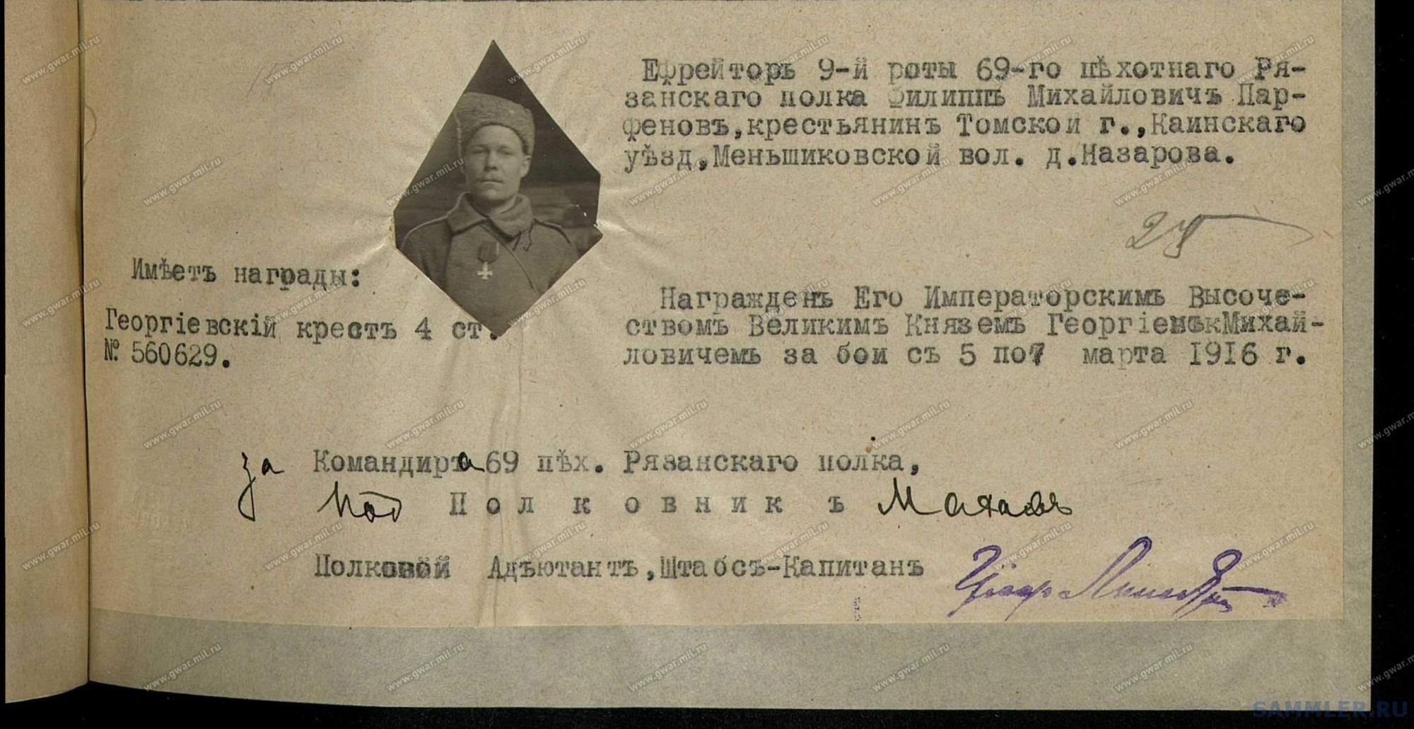 ! 69-й пех. Рязанский полк - 280_003.jpg
