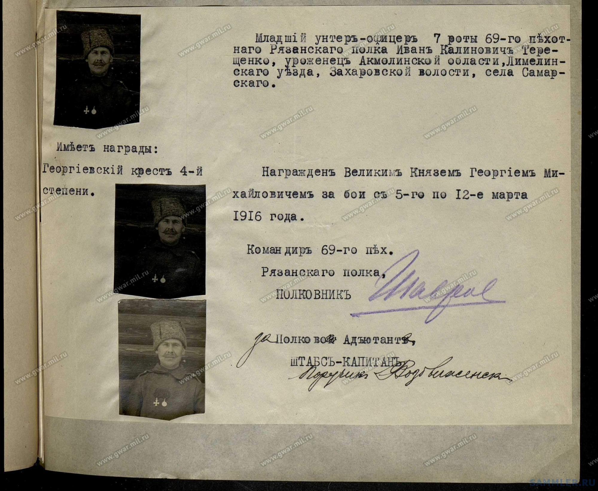 ! 69-й пех. Рязанский полк - 255_002.jpg