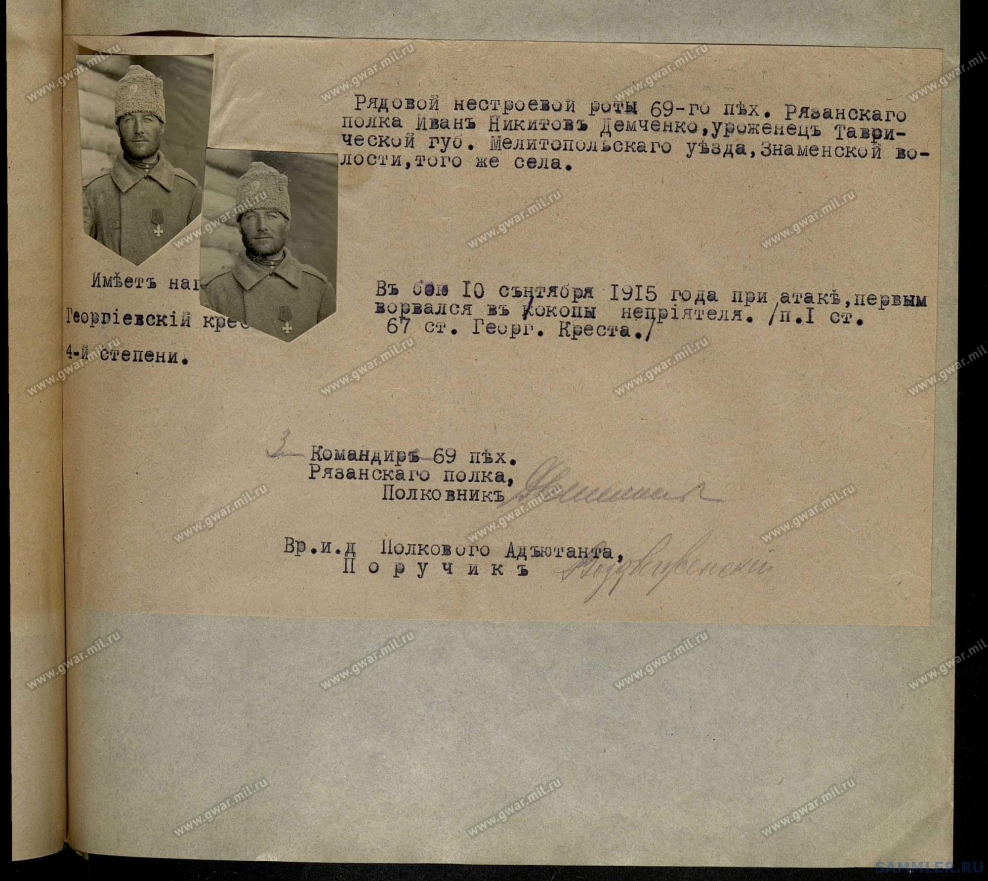 ! 69-й пех. Рязанский полк - 253_002.jpg