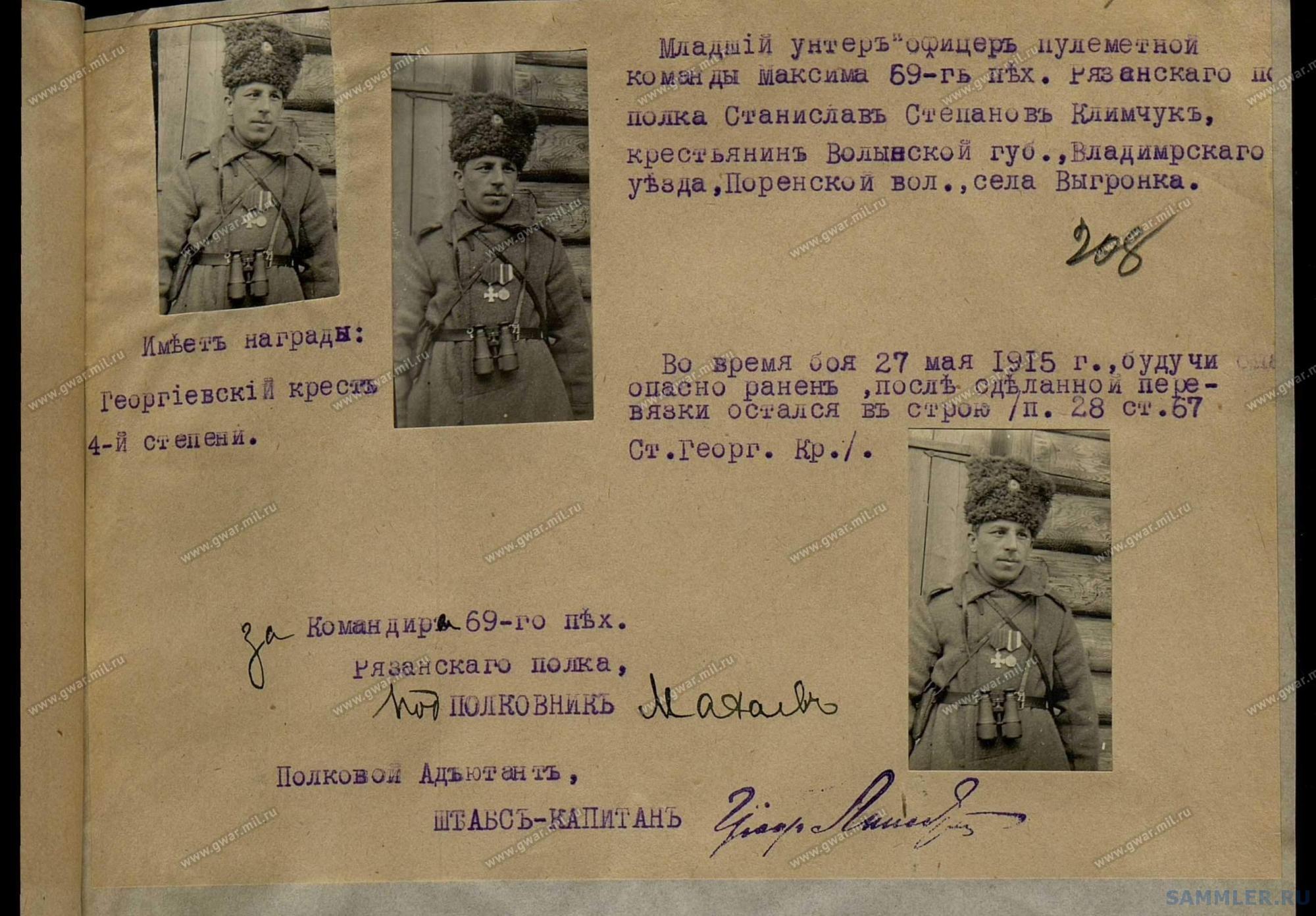 ! 69-й пех. Рязанский полк - 267_001.jpg