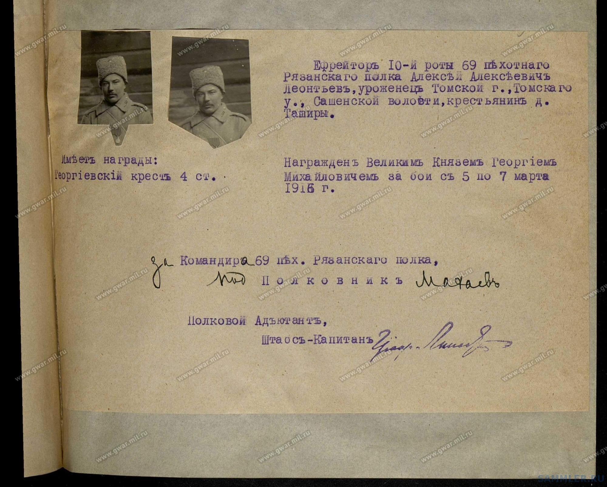 ! 69-й пех. Рязанский полк - 285_002.jpg
