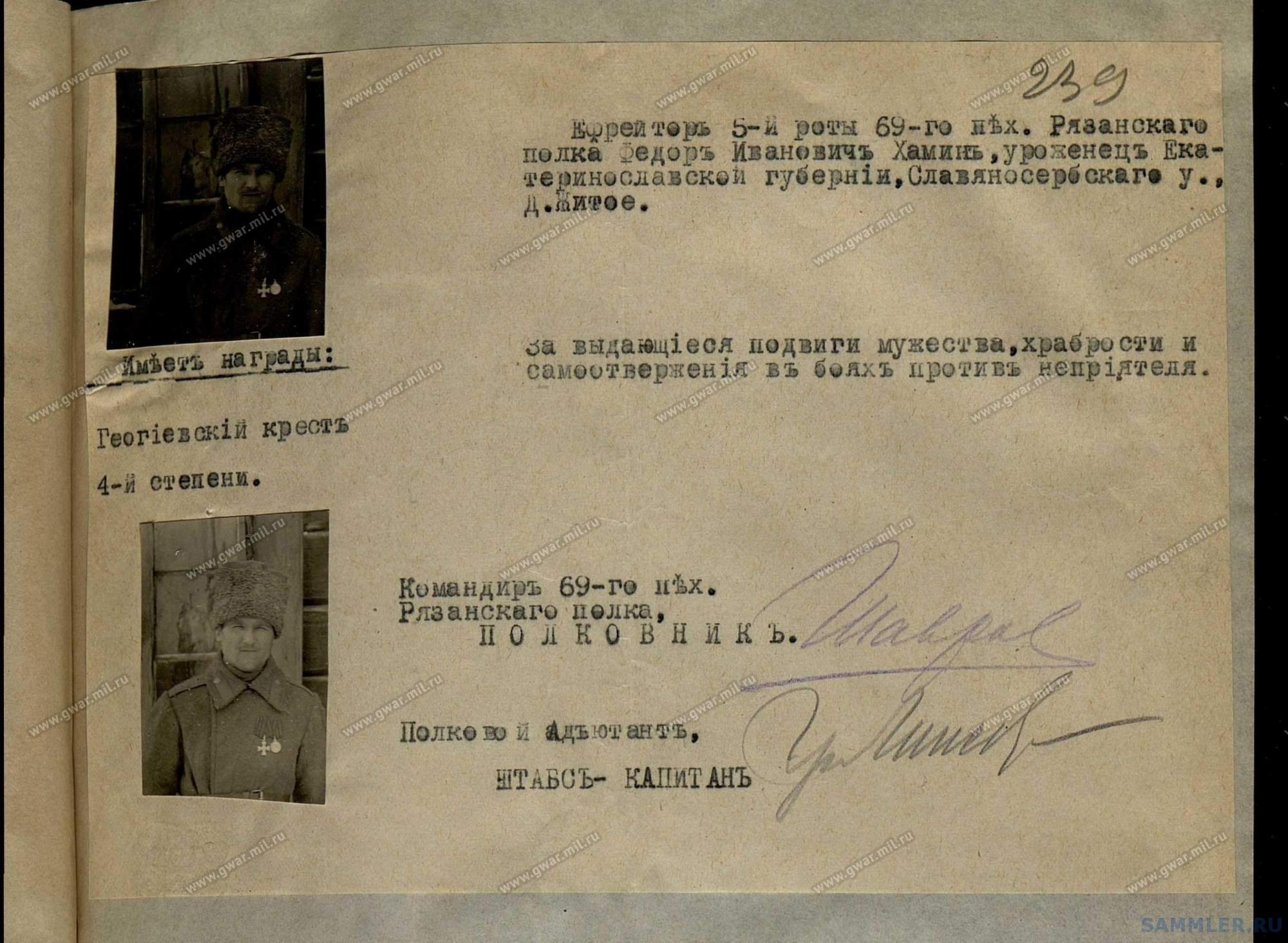 ! 69-й пех. Рязанский полк - 299_001.jpg