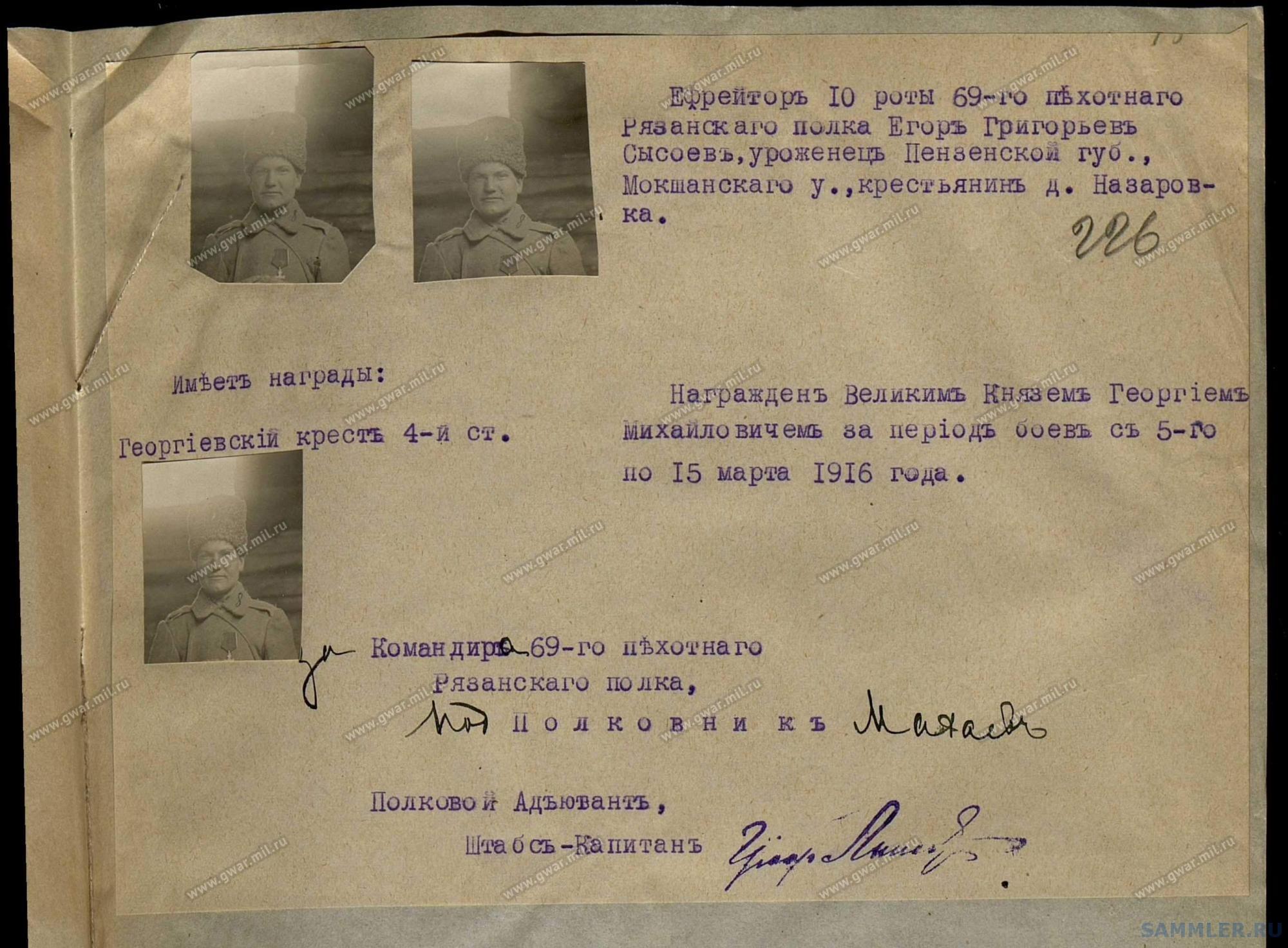 ! 69-й пех. Рязанский полк - 285_001.jpg