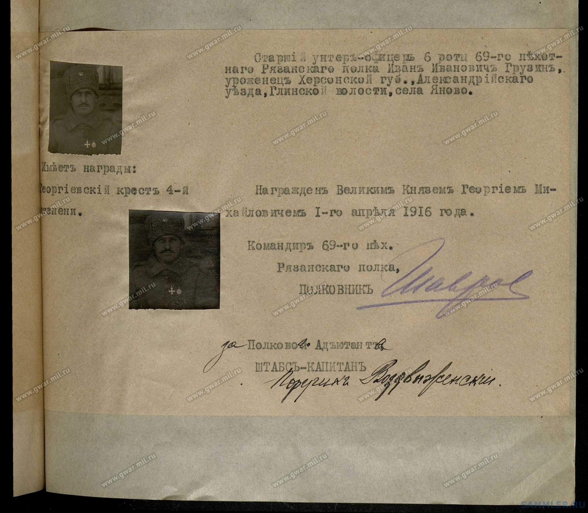 ! 69-й пех. Рязанский полк - 260_002.jpg