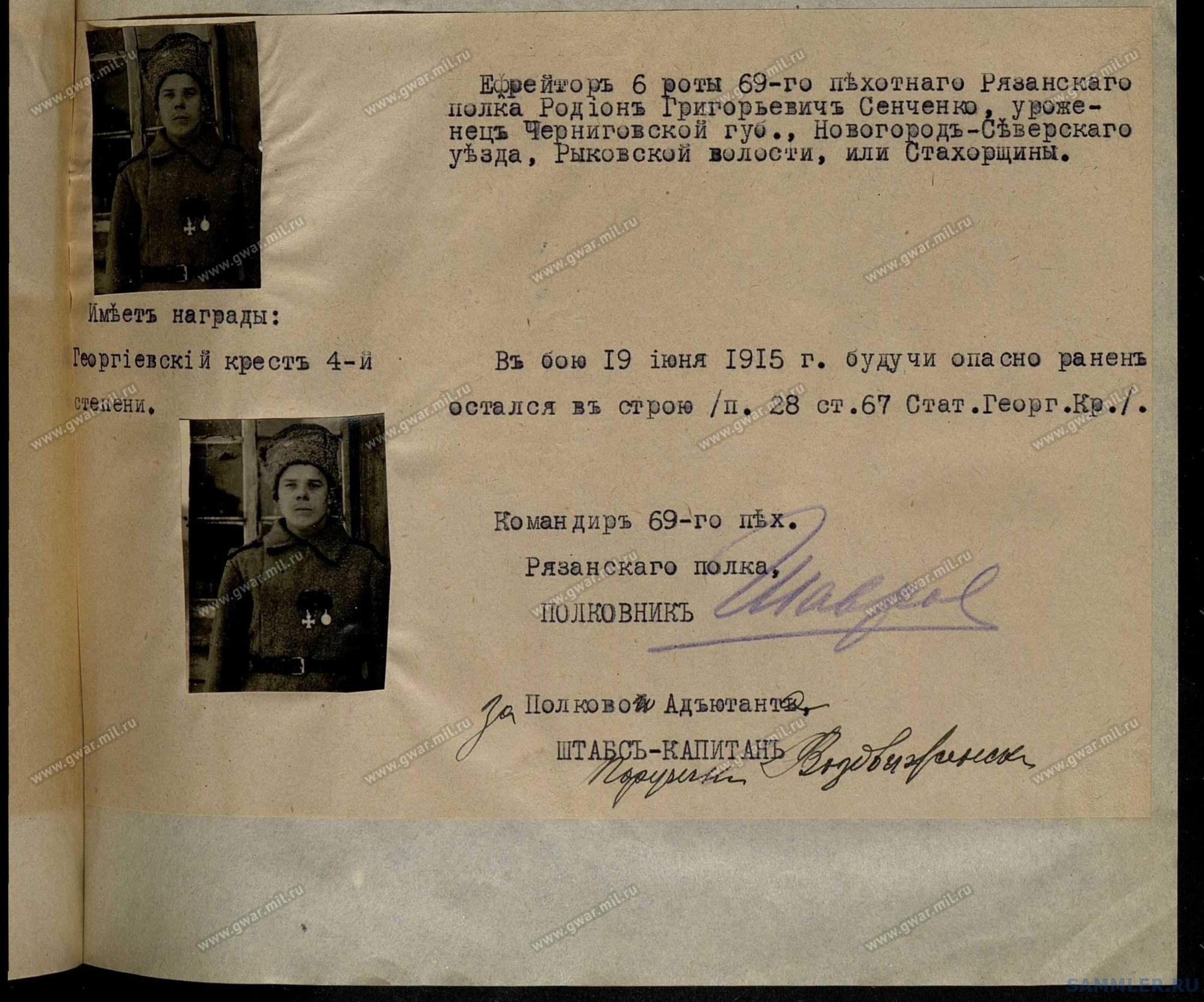 ! 69-й пех. Рязанский полк - 277_002.jpg