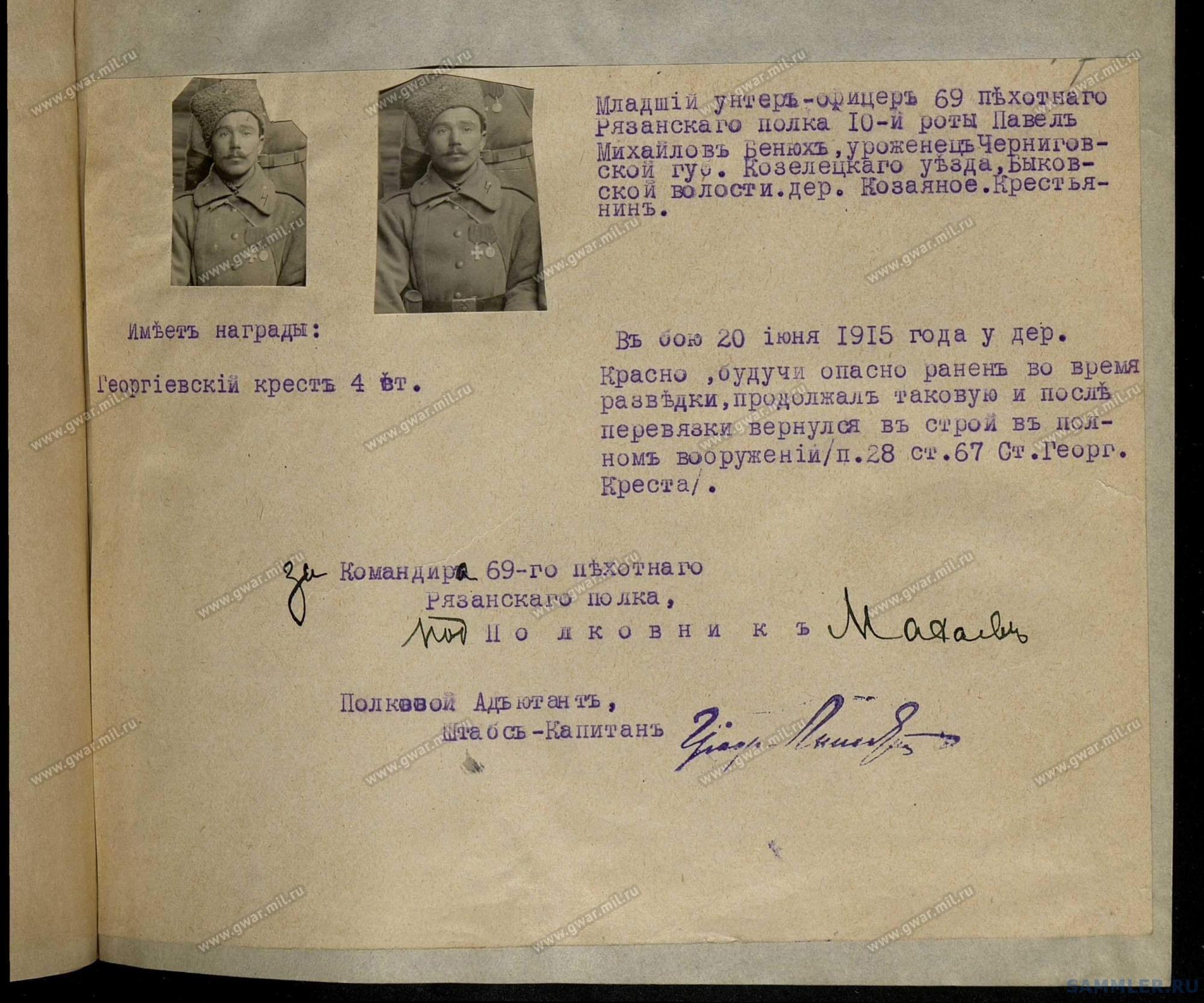 ! 69-й пех. Рязанский полк - 283_002.jpg