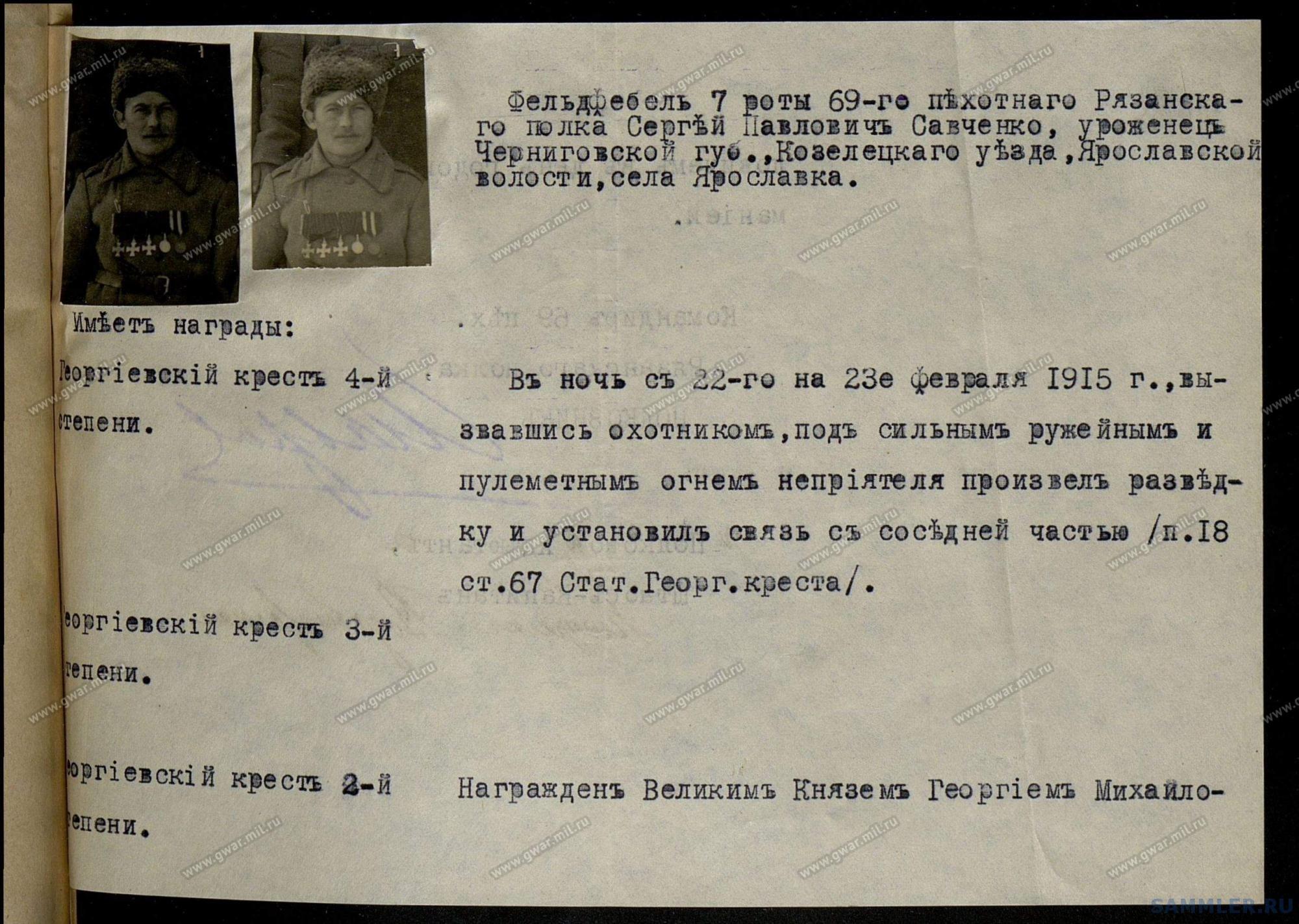 ! 69-й пех. Рязанский полк - 264.jpg