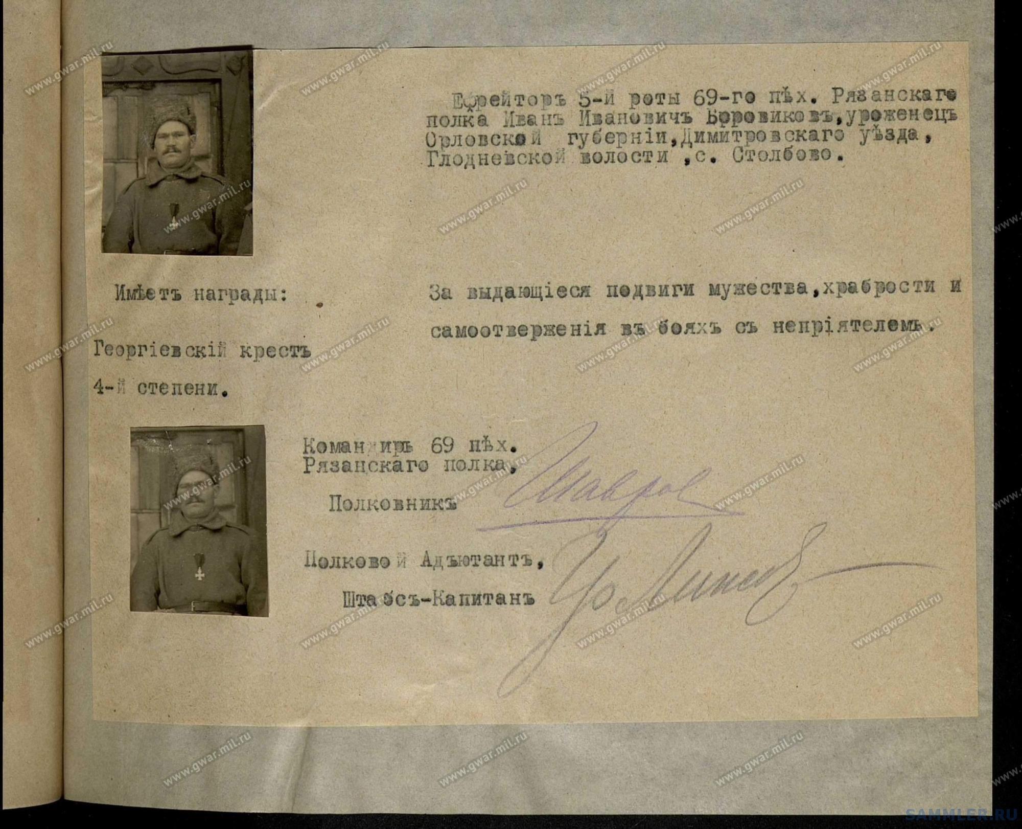 ! 69-й пех. Рязанский полк - 299_002.jpg