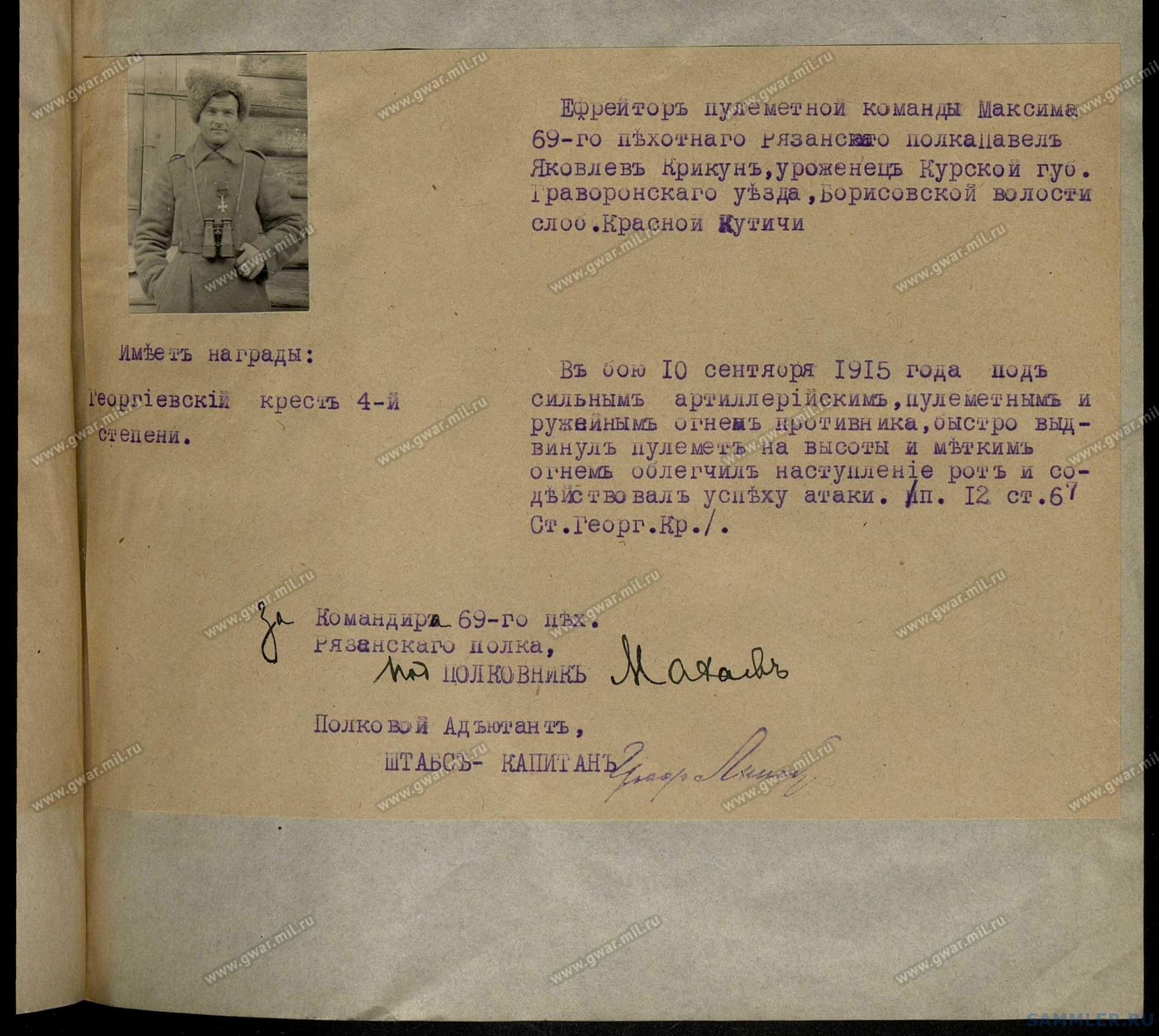 ! 69-й пех. Рязанский полк - 268_002.jpg
