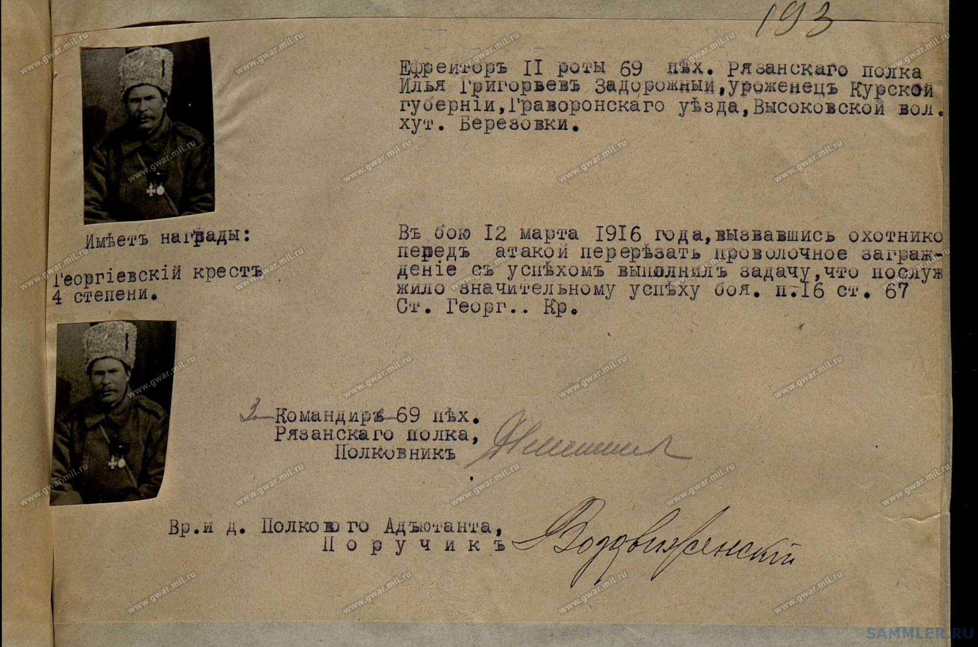 ! 69-й пех. Рязанский полк - 250_001.jpg