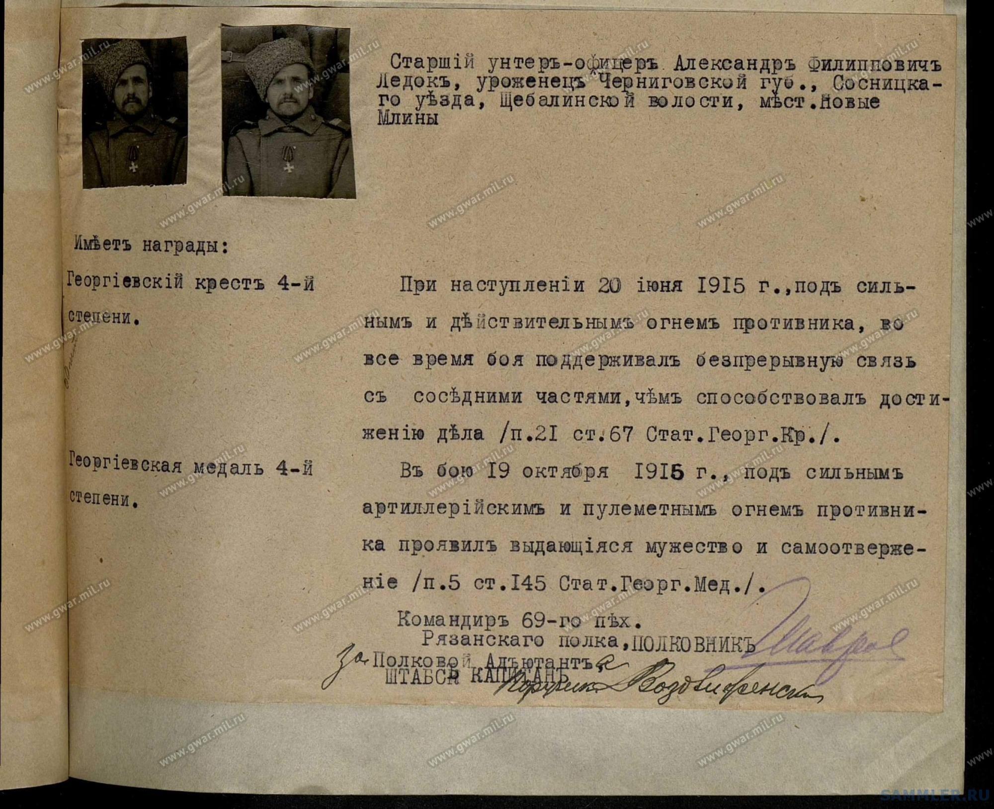 ! 69-й пех. Рязанский полк - 274_002.jpg