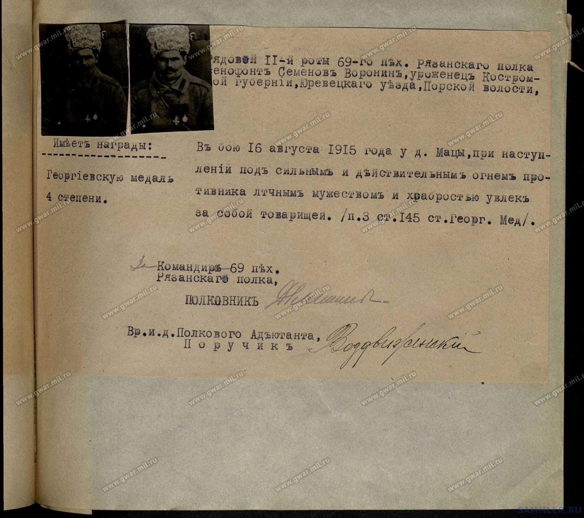 ! 69-й пех. Рязанский полк - 251_002.jpg