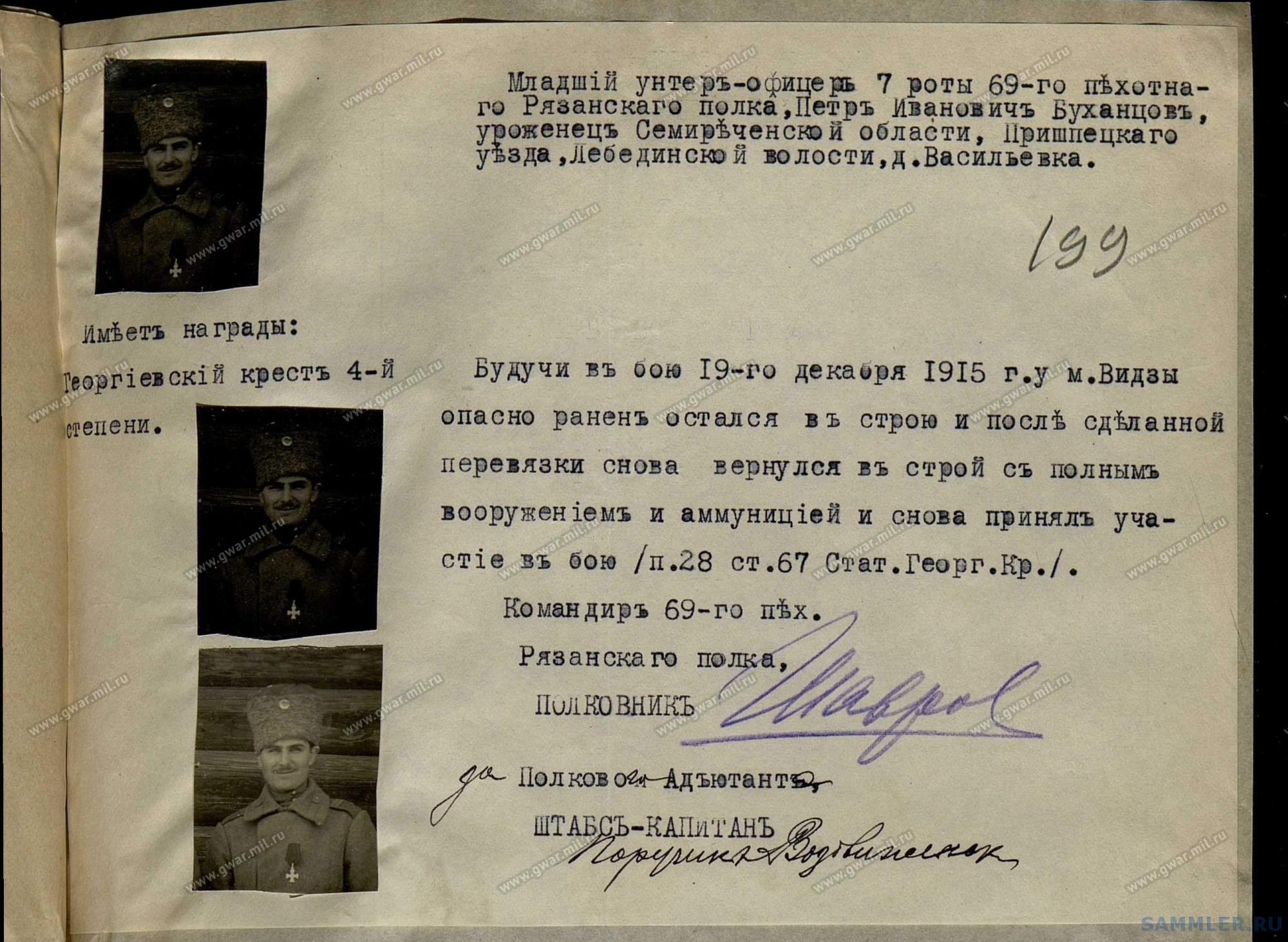 ! 69-й пех. Рязанский полк - 256_001.jpg