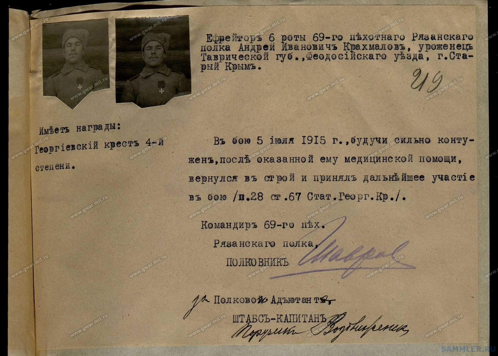 ! 69-й пех. Рязанский полк - 278_001.jpg