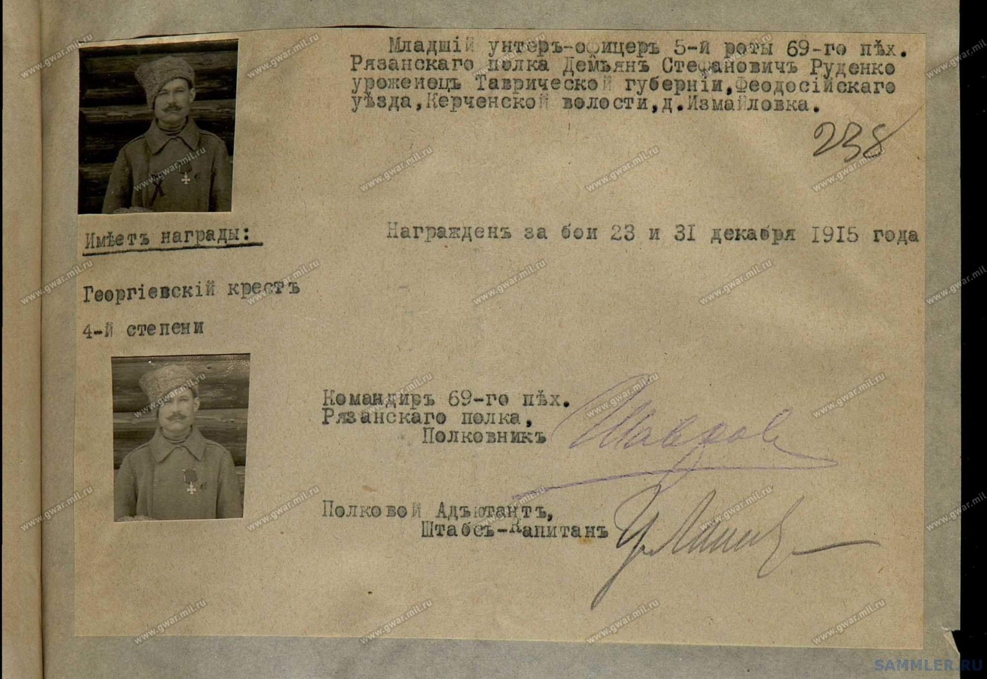 ! 69-й пех. Рязанский полк - 298_001.jpg