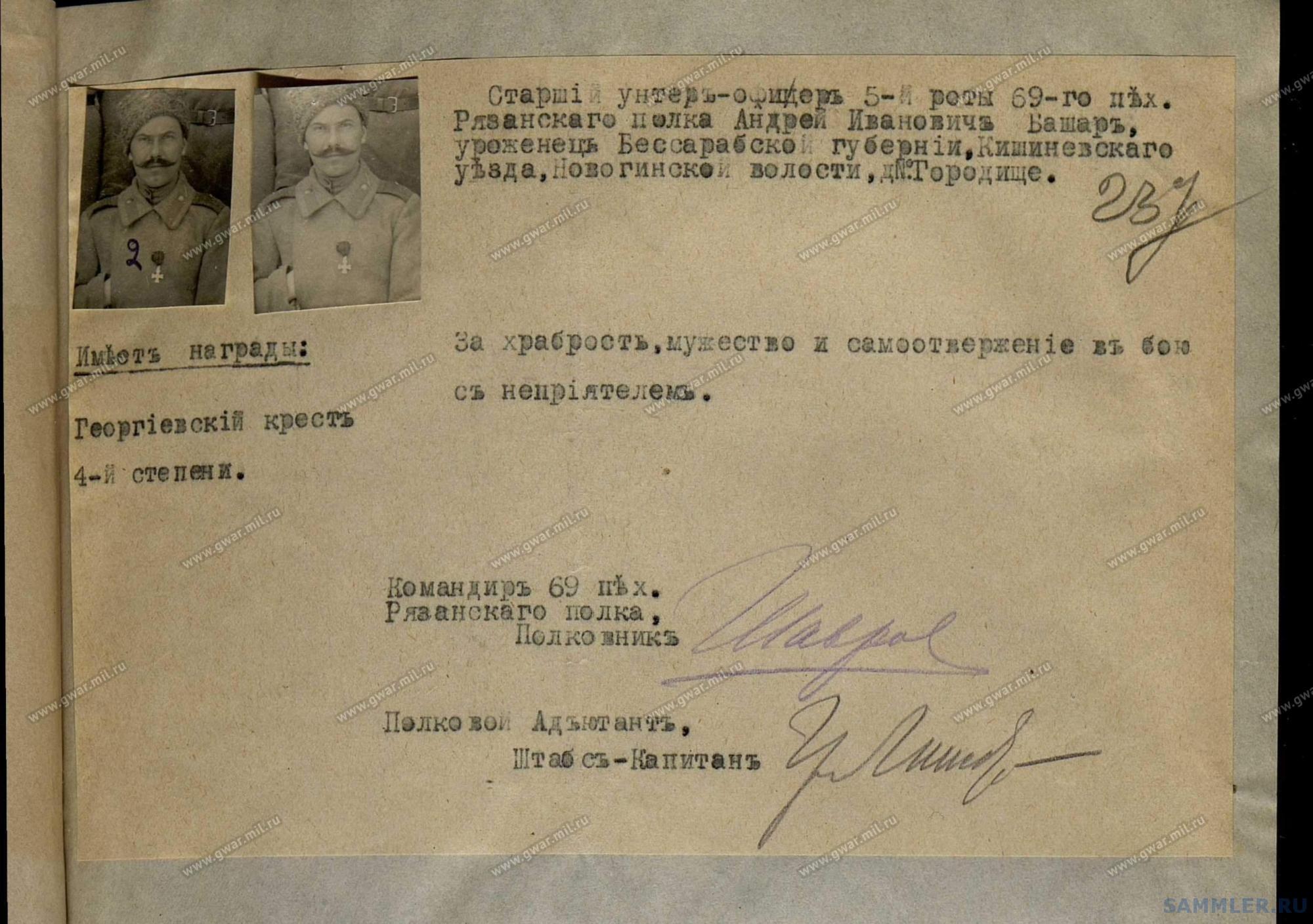 ! 69-й пех. Рязанский полк - 297_001.jpg